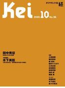経kei 2009年10月号