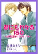 君にもわかるISO(シャレード文庫)