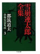 雪崩連太郎全集 ――都筑道夫恐怖短篇集成(3)(ちくま文庫)