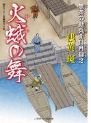 火蛾の舞 無茶の勘兵衛日月録2(二見時代小説文庫)