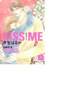 KISS ME(シャレード文庫)