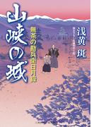 山峡の城(二見時代小説文庫)