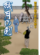 残月の剣 無茶の勘兵衛日月録3(二見時代小説文庫)