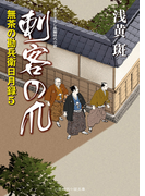 刺客の爪 無茶の勘兵衛日月録5(二見時代小説文庫)