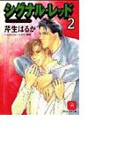 シグナル・レッド2(シャレード文庫)