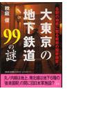 大東京の地下鉄道99の謎(二見文庫)