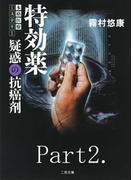特効薬(2)(二見文庫)