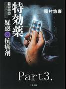 特効薬(3)(二見文庫)