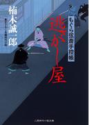 逃がし屋 もぐら弦斎手控帳(二見時代小説文庫)