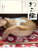 ねこ鍋 みちのく猫ものがたり4 ねこ鍋かこんで