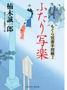 ふたり写楽 もぐら弦斎手控帳2(二見時代小説文庫)