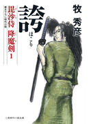 誇 毘沙侍降魔剣1(二見時代小説文庫)