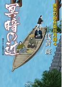 冥暗の辻 無茶の勘兵衛日月録4(二見時代小説文庫)