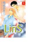 LinS ―リンス―(シャレード文庫)