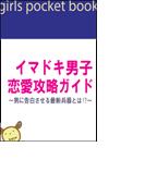 イマドキ男子恋愛攻略ガイド~男に告白させる最新兵器とは!?~