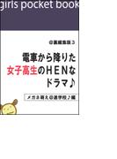 @裏編集版3 電車から降りた女子高生のHENなドラマ♪【メガネ萌え@進学校♪編】