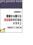 @裏編集版5 電車から降りた風俗嬢のHENなドラマ♪【初来店@フリー指名♪編】