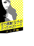 Hで過激!女子のぶっちゃけトーク【エッチ編】~こんなコトまでしてるの!?ビックリ仰天の真実とは?~