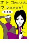 オトコのひと言、ウラ読み辞典![友達]編~あなたの隣の男はこう思っている!~