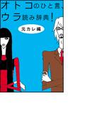 オトコのひと言、ウラ読み辞典![元カレ]編~男の未練の深さがわかる!~