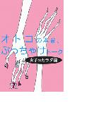 オトコの本音、ぶっちゃけトーク[女子のカラダ]編~ピアス、ネイル、バストの大きさ…どこまでならアリ?~