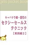キャバクラ嬢・愛花のセクシーセールス・テクニック【実践編2】~girls pocket book 12