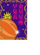 金星星座早見表~あなたの恋愛運を占う第一歩!~