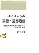 けいりゅうの実録・霊界通信【vol.2】~girls pocket book 7