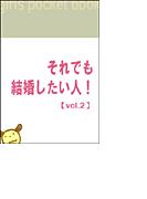 それでも結婚したい人!【vol.2】結婚相談所で出会ったトホホな男~girls pocket book 8