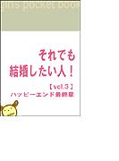 それでも結婚したい人!【vol.3】~ハッピーエンド最終章girls pocket book 23