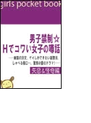 男子禁制☆Hでコワい女子の噂話【失恋&怪奇編】