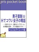 男子禁制☆Hでコワい女子の噂話【ヘルス&ダイエット編】