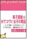 男子禁制☆Hでコワい女子の噂話【恋愛&SEX編】