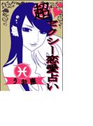 超セクシー恋愛占い[うお座]編~12星座別★相性&SEXテク徹底ガイド~