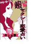 超セクシー恋愛占い[おとめ座]編~12星座別★相性&SEXテク徹底ガイド~