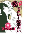 超セクシー恋愛占い[おひつじ座]編~12星座別★相性&SEXテク徹底ガイド~