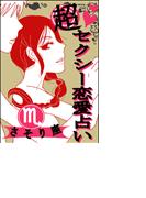 超セクシー恋愛占い[さそり座]編~12星座別★相性&SEXテク徹底ガイド~