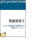 電脳怪談2 ~ネット利用者の心の闇が招いた怨霊とストーカー~
