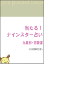 当たる!ナインスター占い 九星別・恋愛運<12月>