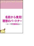 名前から発見! 理想のパートナー~ローマ字恋愛相性占い~