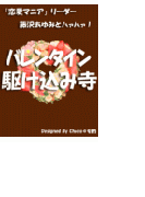 バレンタイン駆け込み寺~恋愛マニアリーダー藤沢あゆみが教える、最強★バレンタイン攻略法~