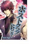 ホストクラブに行こう!~予算1万円以下で気軽に遊ぶマル秘テク~