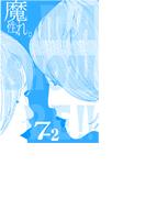 """魔性れ7(下) ~ラストレッスン!""""本当の魔性の女""""へ…【上級編】~"""