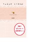 【無料】「もやもやガール」恋愛診断チャート ~あなたの恋愛が結婚へつながらない原因はコレ!~