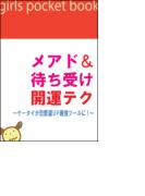 メアド&待ち受け開運テク~ケータイが恋愛運UP最強ツールに!~