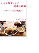 メシを残すことで有名な西田~アートっぽい残飯~