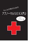 もしもの時のための アブノーマルSEX入門♪【Vol.2 ミディアムレア編】