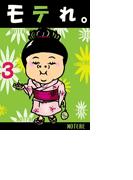 モテれ3~夏本番!花火を制する者は男も制す【初中級編】~