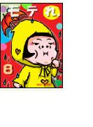 モテれ8~年下、年上、同級生…タイプ別攻略法スペシャル~