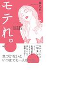 モテれ。【完全版】~エロ可愛い女の知恵袋~